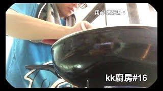 Kk廚房#16 出來吧!西式魚高湯!