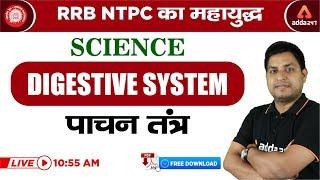 10:55 AM - RRB NTPC 2019 - NTPC का महायुद्ध - Science - Digestive System