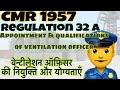 Regulation 32 A || CMR 1957 || ventilation officer