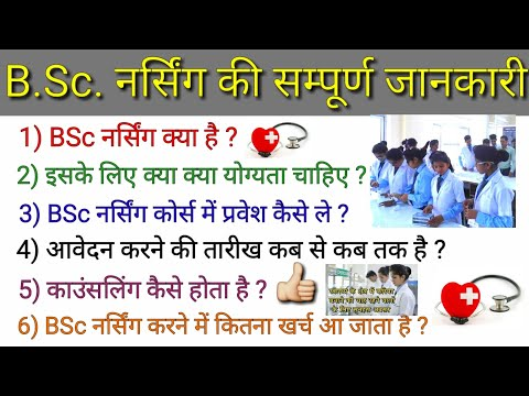 BSc Nursing - Colleges, Syllabus, Fees, Subjects, Course, Scope