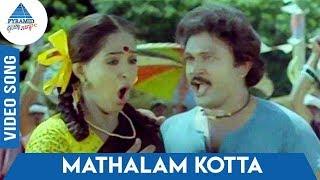 En Uyir Kannamma Tamil Movie Songs | Mathalam Kotta Video Song | Malaysia Vasudevan | KS Chithra