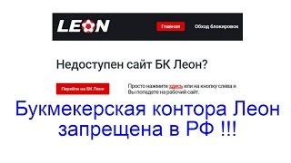 Букмекерская контора Леон запрещена в РФ