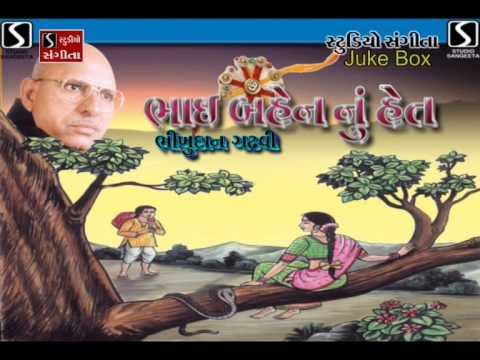 Bhikhudan Gadhvi | Bhai Bahen Nu Het | Rakshabandhan | Part - 1