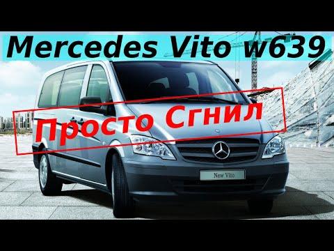 MERCEDES VITO W639 ОМ646 FUN|СГНИЛ В ТРУХУ|VIANO 2.2CDI 2005 год как чипсы...
