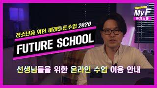 청소년을 위한 미래토론수업 '퓨처스쿨 2020'│선생님…