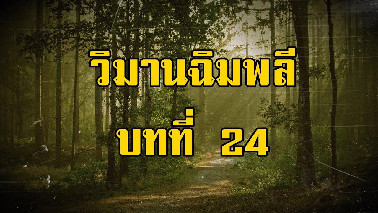 ล่องไพร วิมานฉิมพลี บทที่ 24 ต่อสู้เพื่อไมรา | สองยาม