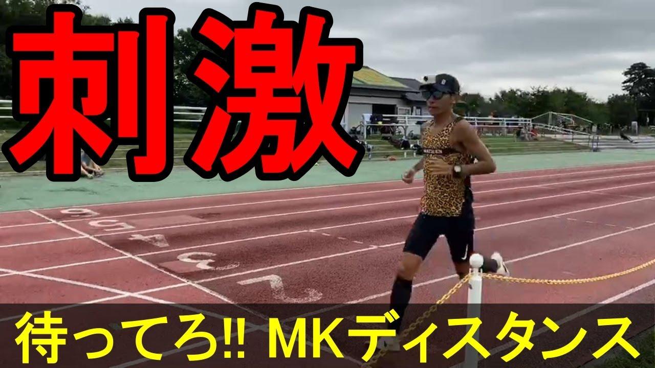 ディスタンス mk