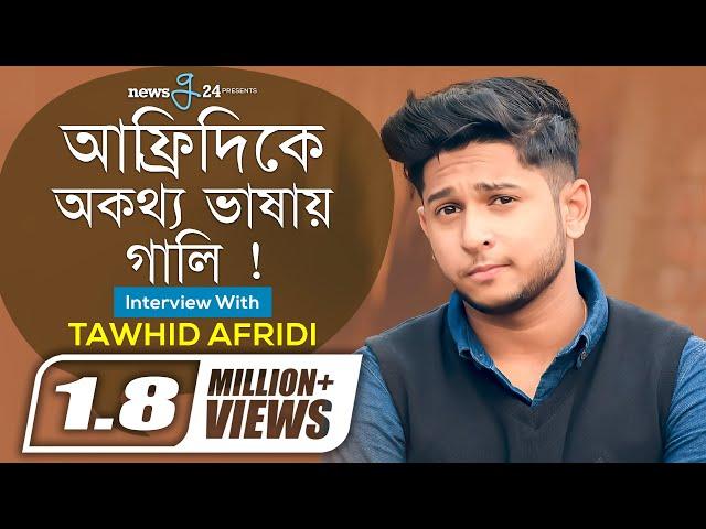 শুটিংয়ে কেন ক্ষেপলেন তাওহীদ আফ্রিদি? Tawhid Afridi | Interview | newsg24