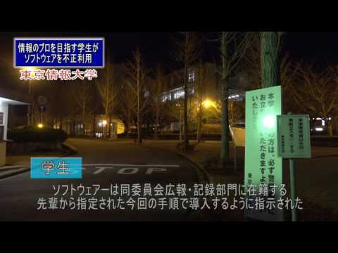東京情報大学の学生42名がソフトウェアを不正利用【翔風祭実行委員】