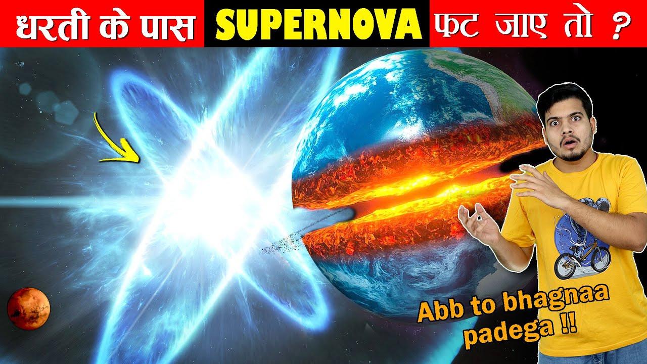 क्या होगा अगर एक Supernova धरती के बिलकुल पास में फट जाए तो ? What if a Supernova Exploded near us ?