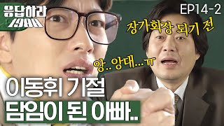 Reply1988 Laugh out loud in real! Lee Dong-hwi cries for real…151219 EP14