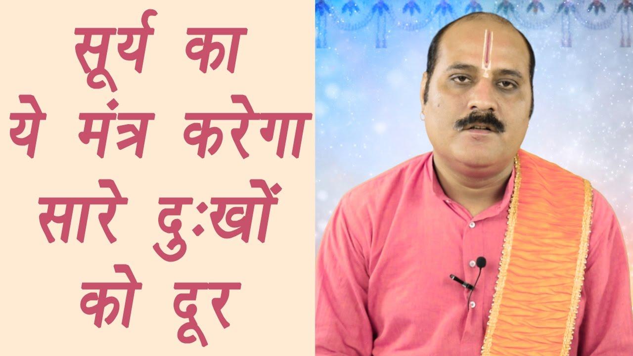 स र य म त र Surya Mantra Sun Chant Astro Tips