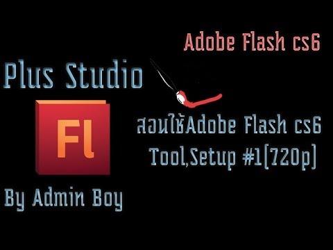 สอนใช้Flash cs6 Tool,Setup#1[720p]