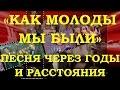 ПЕСНЯ КАК МОЛОДЫ МЫ БЫЛИ ХИТ ЧЕРЕЗ ГОДЫ И РАССТОЯНИЯ mp3