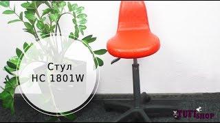 Стул HC 1801W / обзор стула для мастера
