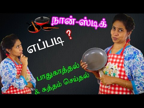How to Preserve & Clean Non-stick Utensils - in Tamil - Simple tips for a long LIFE !!