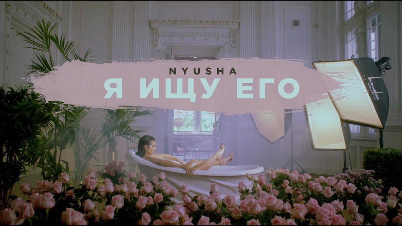 NYUSHA - Я ищу его