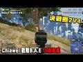 《Geforce Cup Pacific Malaysia》ChaIwei戰隊B.A.E 19殺吃雞 決戰圈2打4 隊友還拿出全自動小槍!!