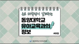 동양대학교 유아교육과 관련 정보