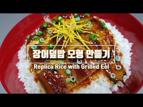 (ENG SUB) 장어덮밥 모형 만들기 fake food replica food Rice with Grilled Eel