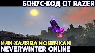 Бонус-код от Razer, или Халява новичкам в Neverwinter Online