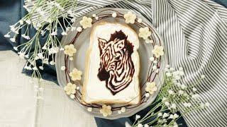 【ライオン気分で食べちゃって】かわいいシマウマトースト   ◇便利なス...