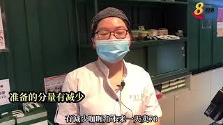 【冠状病毒19】蛋糕店恢复营业 但有业者减少供应