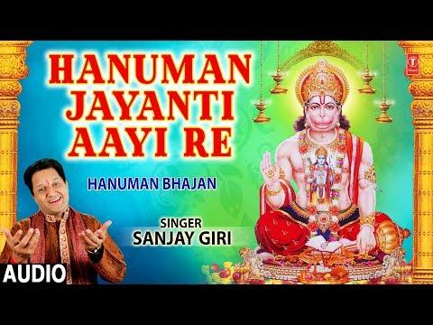 Hanuman Jayanti Aayi Re I SANJAY GIRI I Hanuman Bhajan I Full Audio Song