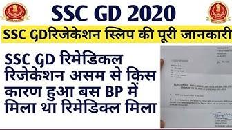 SSC GD रेमिडकल REJECTED LIST ASSAM