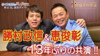『サラリーマン金太郎』以来13年ぶりの共演を果たす恵俊彰さんと勝村政...