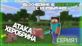Выживание в Minecraft с херобрином часть 1 (атака херобрина)