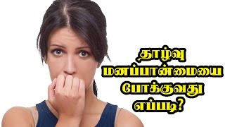 How to Get Rid of Inferiority Complex | Simple Solution is here