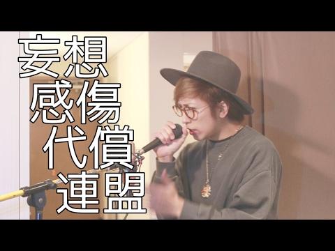 MKDR Feat. Hatsune Miku Cover By Umikun (DECO*27)