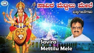 Savira Mettilu Mele    Karunada Thayi Chamundi    S.P.Balasubramaniam    Kannada Devotional Song