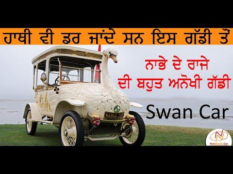 The Royal Swan Car Of Maharaja Of Nabha || Ankurdeep Kaur || NewsNumber.Com