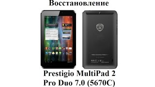 Восстановление Prestigio MultiPad 2 Pro Duo 7.0 (5670C)(В данном видео я расскажу как восстановить планшет Prestigio MultiPad 2 Pro Duo 7.0 (5670C) Архив из видео http://depositfiles.com/files/wsff..., 2015-08-09T15:07:49.000Z)