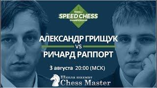 Александр Грищук - Ричард Раппорт. 1/8 Чемпионата Мира По Блиц Шахматам На сhess.com
