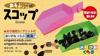 折り紙 Origami・スコップ Scoop