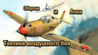Воздушный бой, атака Бум-Зум с класическими ошибками.