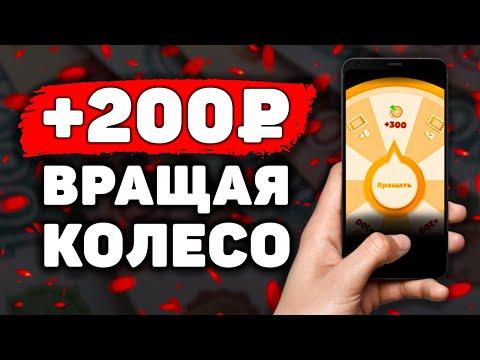 АВТОМАТИЧЕСКИЙ Заработок на Телефоне Без Вложений! Как Заработать Деньги с Телефона в Интернете?