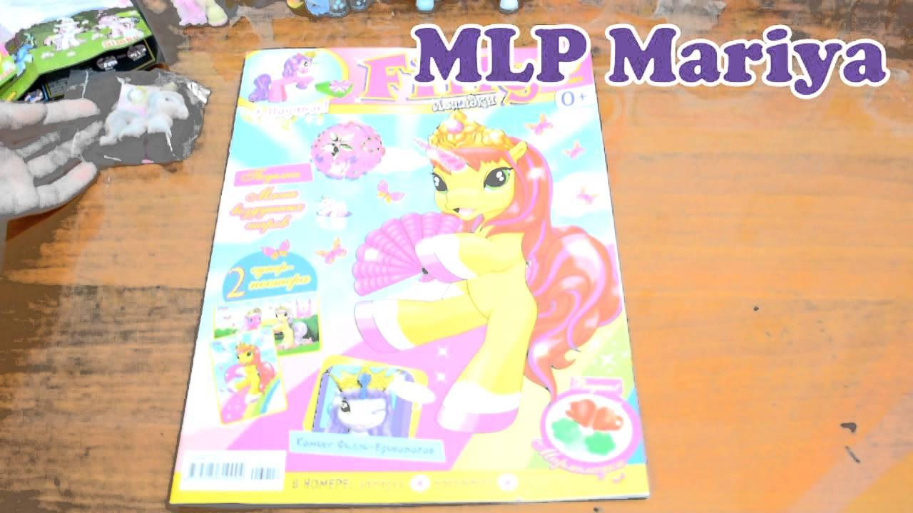 заказать журнал про пони