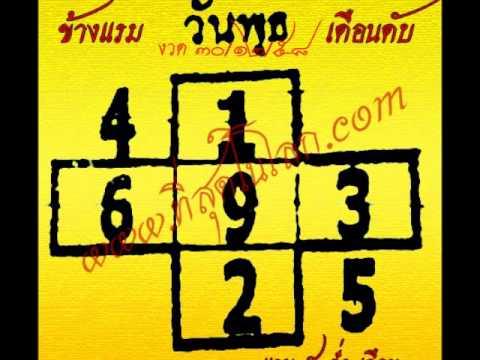 เลขเด็ดงวด 30 ธันวาคม 58 หวยเด็ดงวด 30/12/58