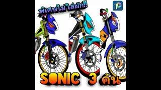 [amb_th] วาด Sonic รวมมิตร3คัน Ep.พิเศษ