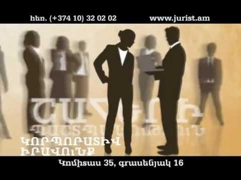 Armenian law firm  ''Your Jurisconsult'' LLC