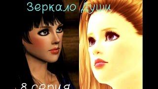 "(14+)The Sims 3:Сериал ""Зеркало Души"" 8 серия"