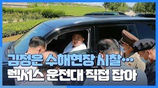 북한도 수해복구 총력…김정은 황북 현장방문 / 연합뉴스TV (YonhapnewsTV)