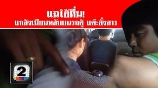 Repeat youtube video แฉไอหื่น!! เนียนหลับบนรถตู้ ลวนลามสาว  สดใหม่ไทยแลนด์