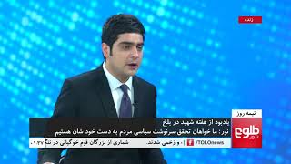 NIMA ROOZ: Martyrs Week Marked In Balkh