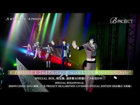 【B-PROJECT】2nd Album「B with U」REALMOTION LIVE2020 SPECIAL EDITION