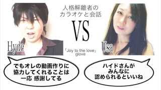【二人でカラオケ】Joy to the love / glove